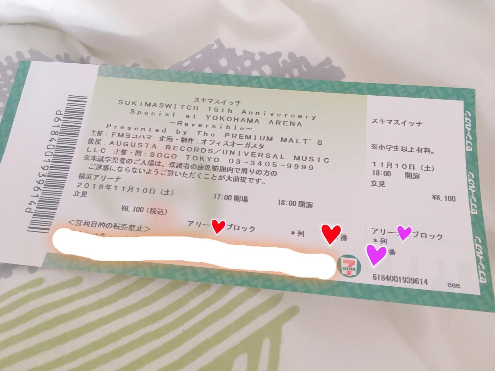 横浜アリーナ チケット
