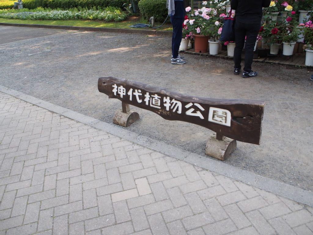 神代植物公園の看板